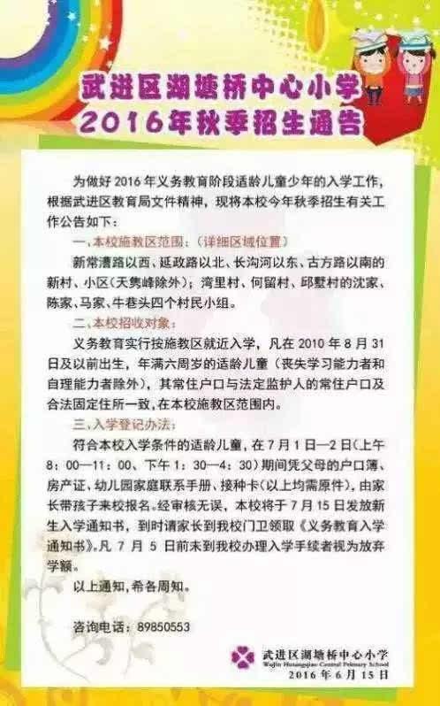 常州武进区刘海粟小学图片
