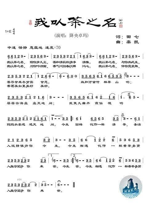 中国藏族歌曲曲谱