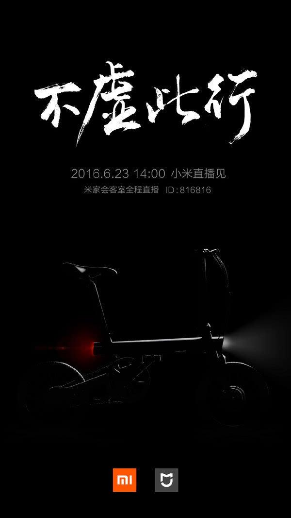 6月23日下午发布:小米米家电动智能自行车亮相的照片 - 1