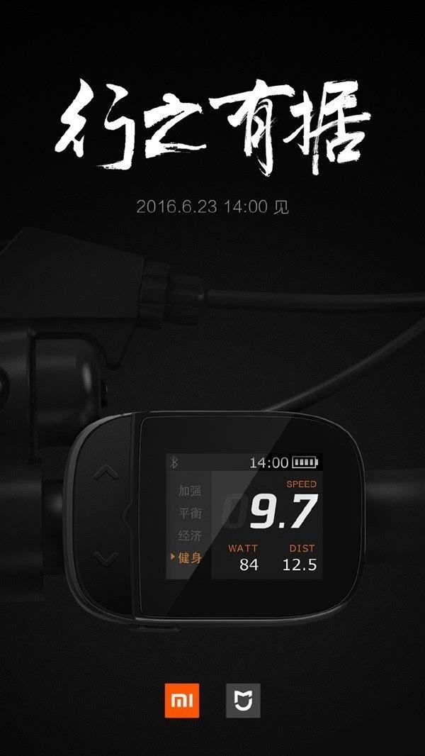 6月23日下午发布:小米米家电动智能自行车亮相的照片 - 3
