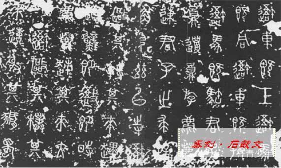 篆书,尤其是小篆,起到了统一天 由秦相李斯所制.代表作品有《泰