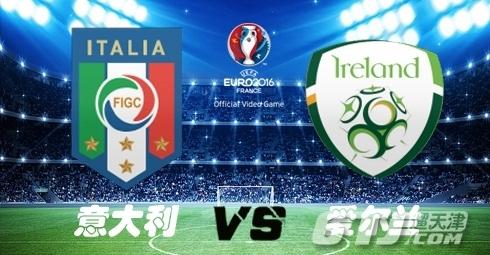 意大利VS爱尔兰比分预测首发 2016欧洲杯意大