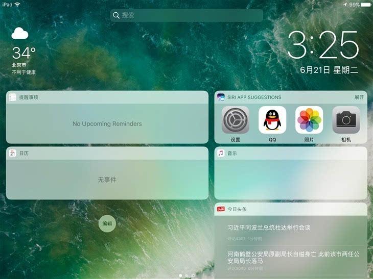比以前好用 老款iPad升级iOS 10体验的照片 - 4