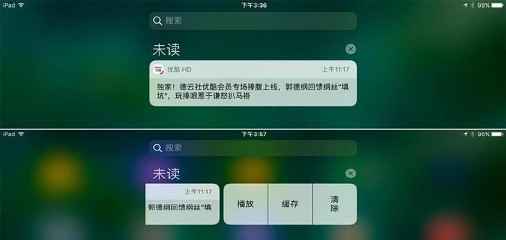 比以前好用 老款iPad升级iOS 10体验的照片 - 5