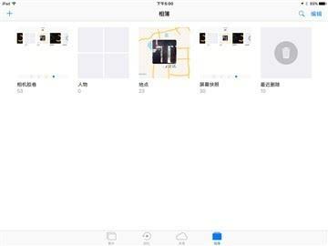 比以前好用 老款iPad升级iOS 10体验的照片 - 13