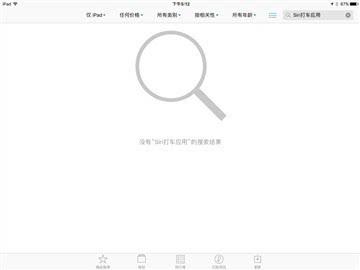 比以前好用 老款iPad升级iOS 10体验的照片 - 17