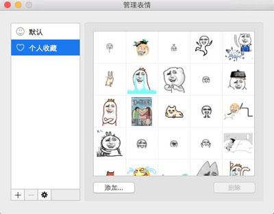 让工作交流更便利 Mac QQ5.0评测的照片 - 8