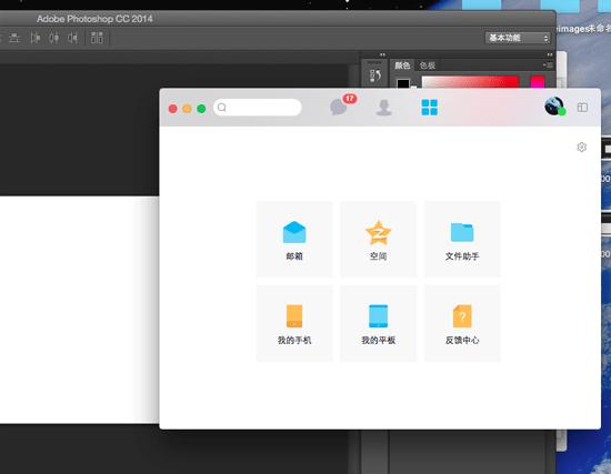 让工作交流更便利 Mac QQ5.0评测的照片 - 9