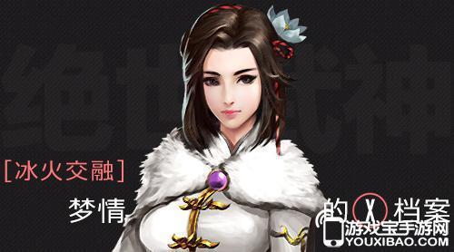 冰火武神女主_冰火交融《绝世武神》第一女主角梦情的X档案