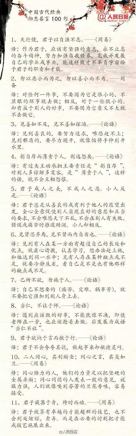 100句中国古代经典励志名言,收藏!