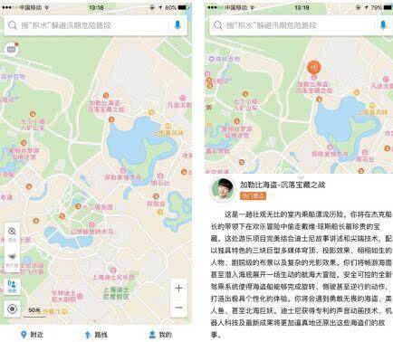 上海迪士尼盛大开幕 高德地图带你玩转迪士尼!