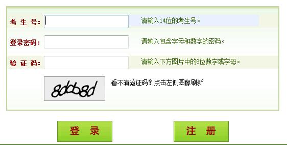 cn),河南省招生办公室网站(http://www.heao.gov.