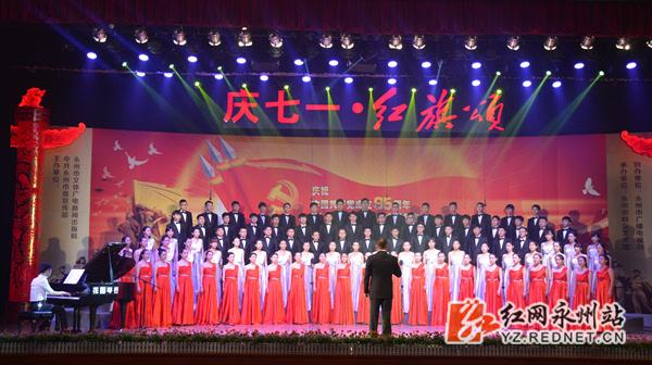 永州市举行 红旗颂 大型群众合唱比赛