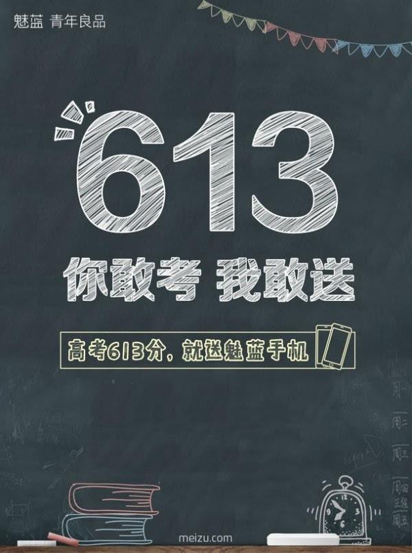 考生福利:魅族承诺高考分数为613分的考生送魅蓝手机的照片 - 1