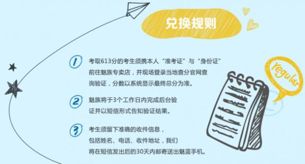 考生福利:魅族承诺高考分数为613分的考生送魅蓝手机的照片 - 2