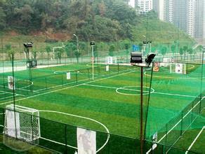 重庆足球场地