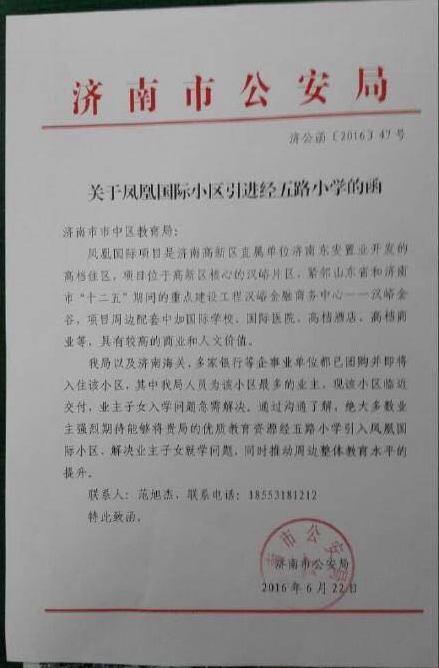 网曝济南警方发公函为团购小区引名校 律师:于法无据