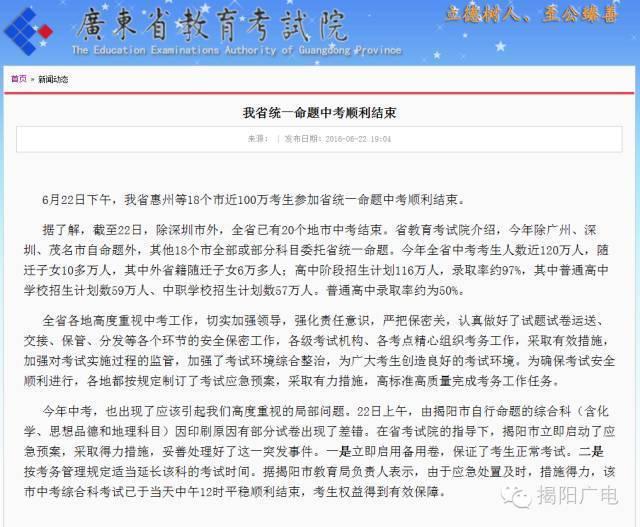 广东省教育考试院回应揭阳中考印错试卷