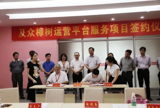 及众樟树运营平台服务项目签约 开启共享经济新时代
