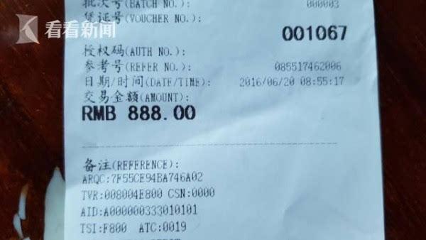 少年买iPhone 6s被贴888元天价手机膜 商家:终身包换的照片 - 1
