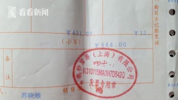 少年买iPhone 6s被贴888元天价手机膜 商家:终身包换的照片 - 2