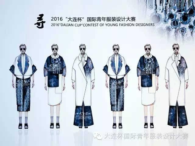 """2016""""大连杯""""国际青年服装设计大赛入围作品效果图"""