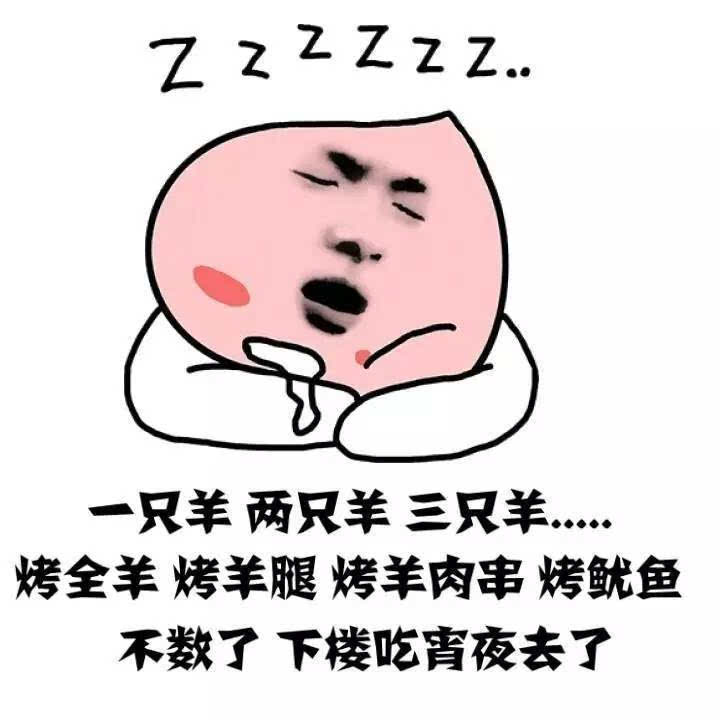 晚上睡不着 会干什么奇葩事?图片