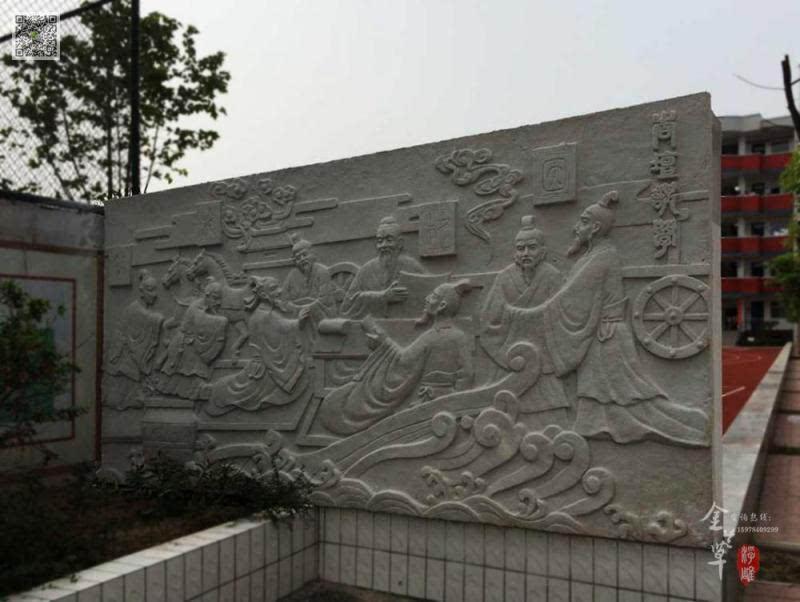 孔子校园浮雕文化墙 [金兰草浮雕](原创文章)