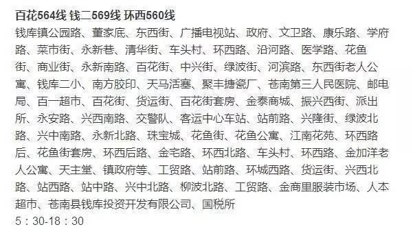 苍南电力停电通知 6月25日 7月8日