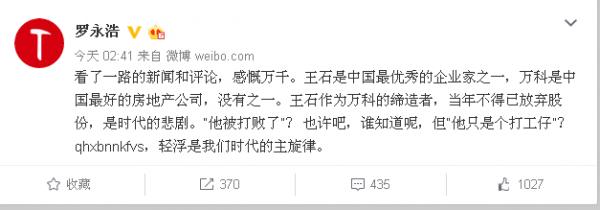 罗永浩表态支持王石:中国最优秀的企业家之一的照片 - 2