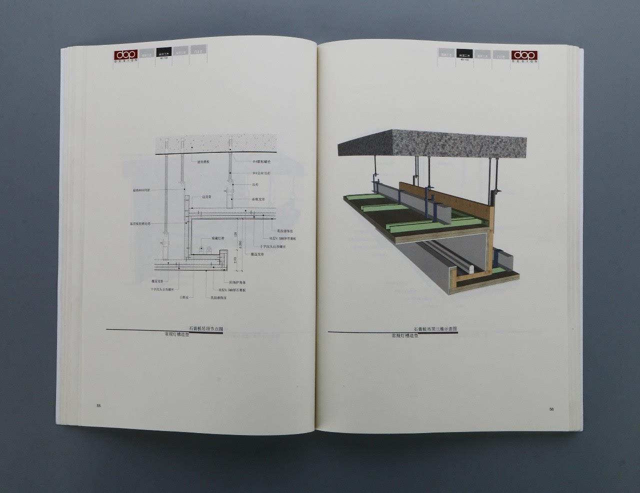 石膏板吊顶节点图——弧形石膏线灯槽造型-教你如何用完美细节造就