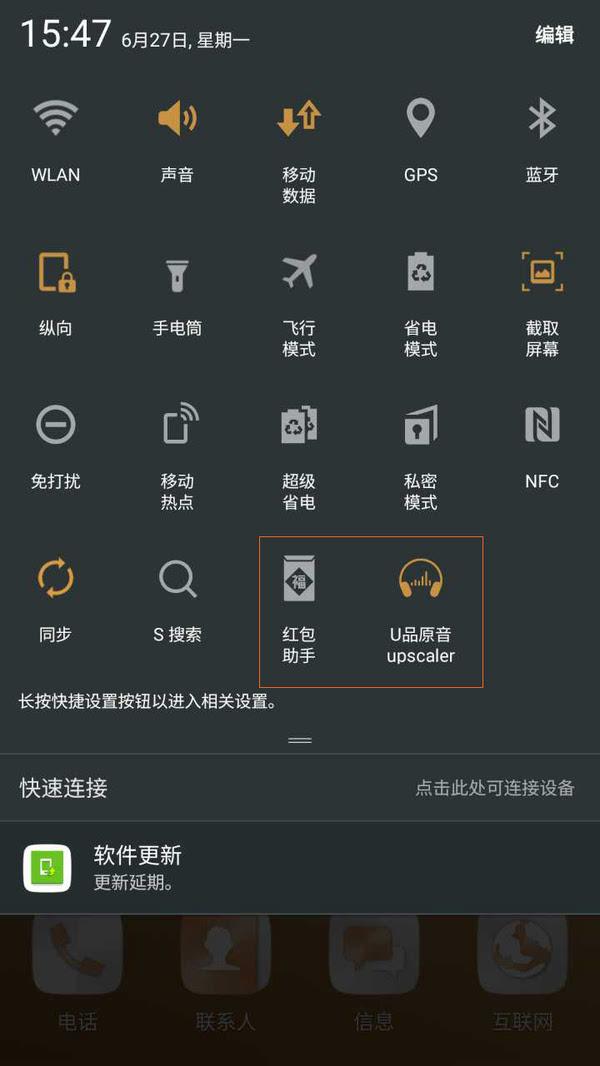 中国特供的三星Galaxy C5体验:中端价位的搅局者的照片 - 11