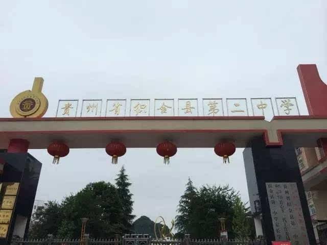 贵州这26所中学完成顶尖中学全国800强!杀入高中英语时看看图片