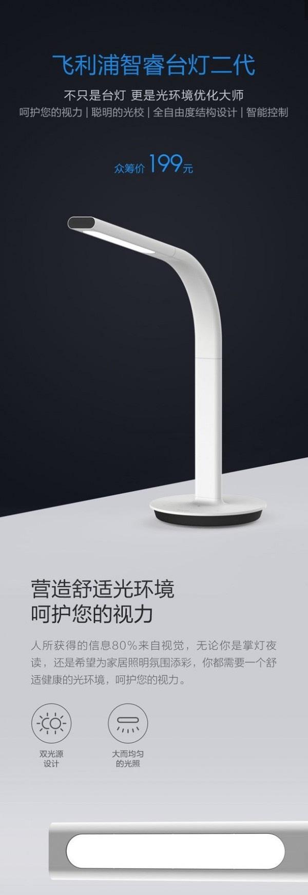 199元:小米正式发布飞利浦智睿台灯二代 双光源设计的照片 - 1