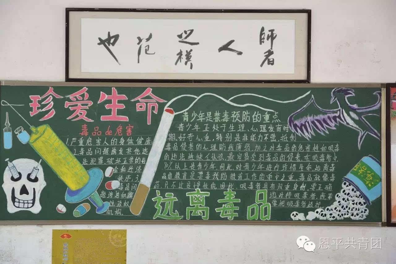 利用黑板报和橱窗进行禁毒知识专门宣传,时刻提醒学生增强对毒品危害