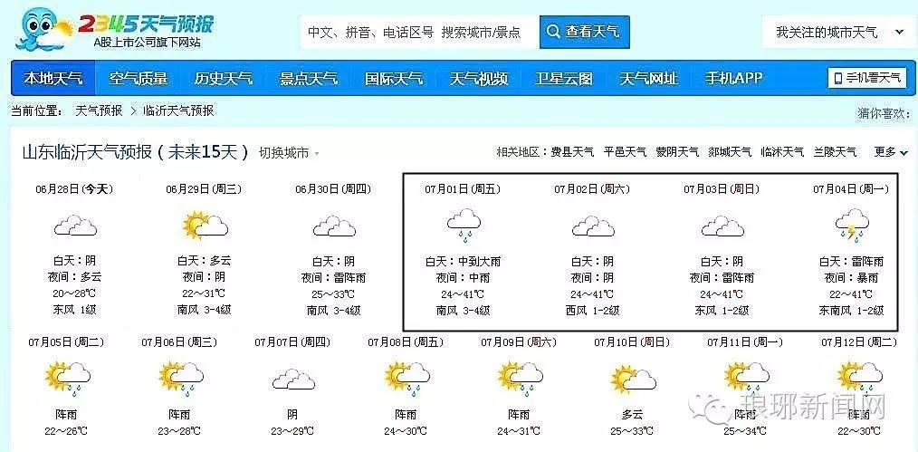 天北京天气预报15天天气预报查询2345+