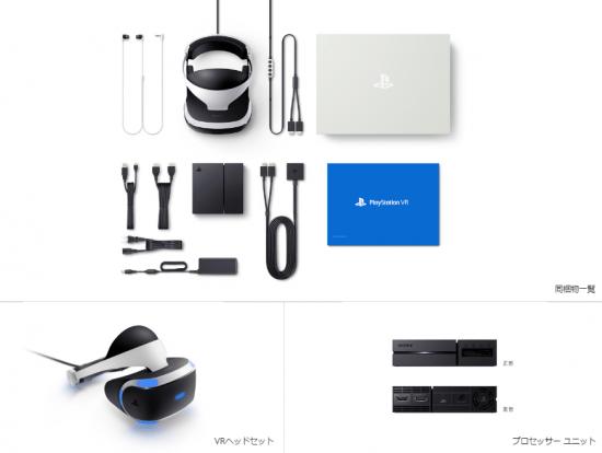 索尼将于7月27日发布国行PS VR的照片 - 2