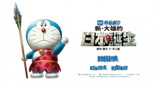 《哆啦A梦》新电影内地海报首发的照片 - 1