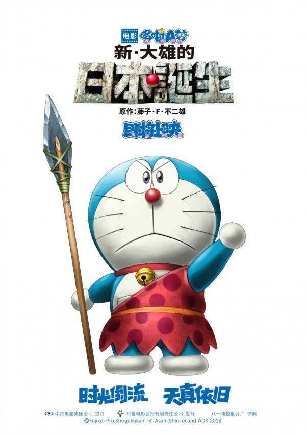 《哆啦A梦》新电影内地海报首发的照片 - 2