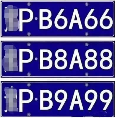 如果你是2b司机,那你可能选这样的车牌号图片