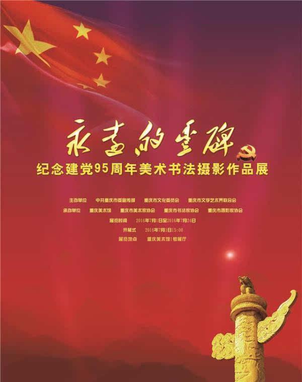 """""""永远的丰碑""""纪念建党95周年美术书法摄影作品展将于明日在渝开幕"""