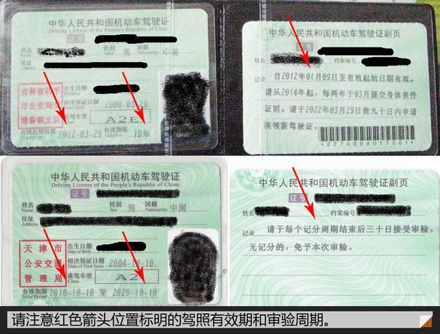 车险中的行驶证名字和投保人的名字不一致