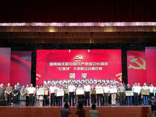 湖南举行 红旗颂 大型合唱晚会 庆建党95周年
