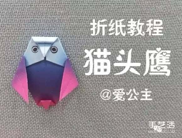 手工猫头鹰折纸教程 猫头鹰的折法步骤图解