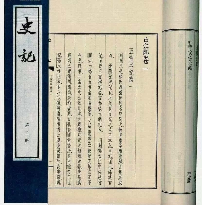 《史记》中的相人术 不服不行 - wujun700 - wujun700的博客