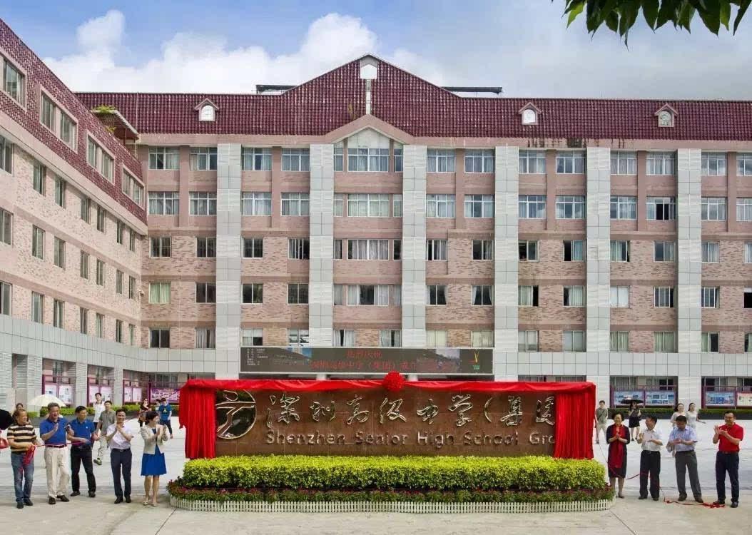 深圳高级中学集团成立,五大校区布局全市图片