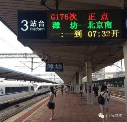 """潍坊始发至北京南高速动车组列车g176次正式冠名""""潍坊""""号,乘客等待"""