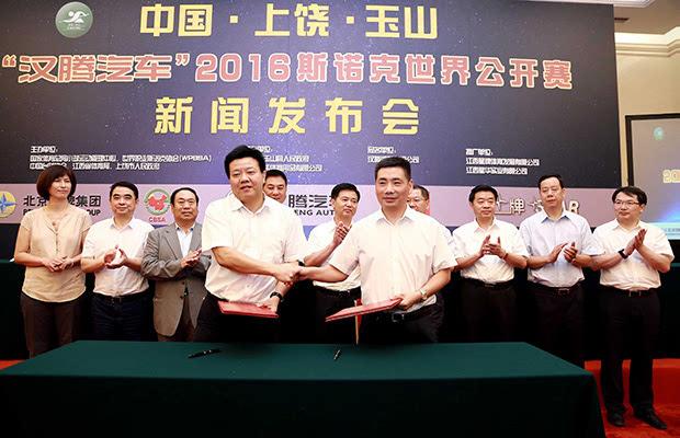 汉腾汽车 首款SUV产品命名汉腾X7高清图片
