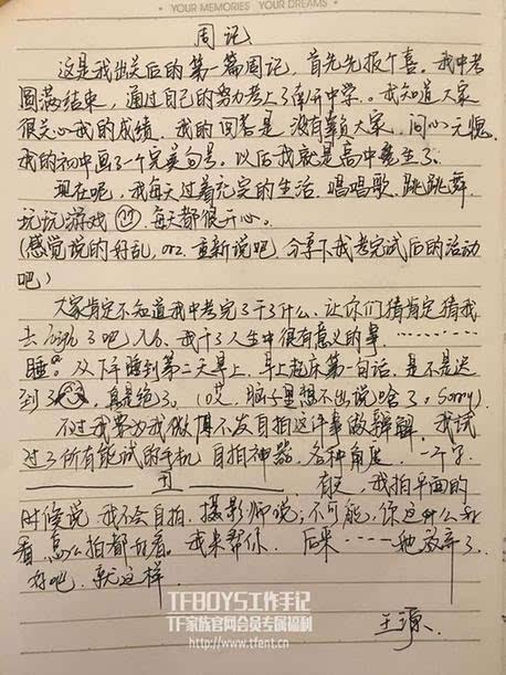 王源考上重点高中 写周记报喜 没有辜负大家