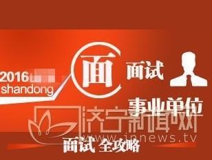 2016年济宁市属事业单位招聘卫生类面试9日举